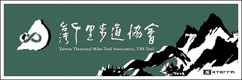 千里步道 & XTERRA Taiwan聯名運動毛巾